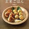 玄米レシピ【玄米ごはん】