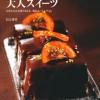 中級者向けお菓子レシピ本【しっとり濃厚な、大人スイーツ―おなかも心も満ち足りる、逸品ホームメイド35】