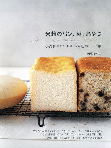 米粉パンのレシピ本【米粉のパン、麺、おやつ】