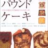 パウンドケーキレシピ本【一流シェフのとっておきパウンドケーキ―パウンド型ひとつで28のスペシャルケーキ!】
