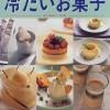 冷たいデザートレシピ【冷たいお菓子―手作りアイスクリームからかわいいケーキまで】