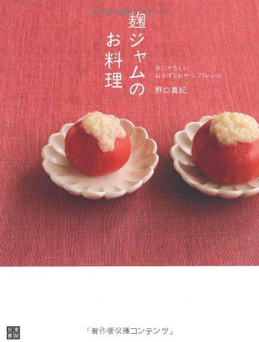 甘麹レシピ本【麹ジャムのお料理】
