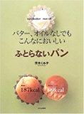 低カロリーレシピ本【バター、オイルなしでもこんなにおいしいふとらないパン】