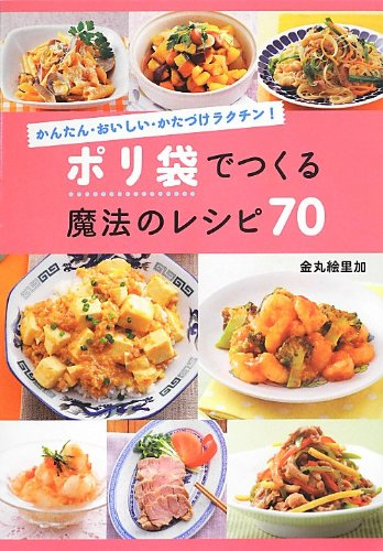 ポリ袋レシピ【ポリ袋でつくる魔法のレシピ70】