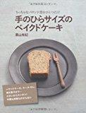 小さいケーキレシピ本【手のひらサイズのベイクドケーキ】