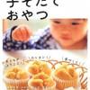 定番おやつのレシピ本【からだにやさしい子そだておやつ】