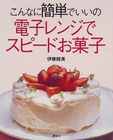 電子レンジスイーツレシピ本【こんなに簡単でいいの 電子レンジでスピードお菓子】