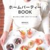 パーティレシピ本【ホームパーティーBOOK―楽しくておいしくて簡単!おうちパーティーレシピ集】