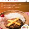 あの味を再現レシピ本【「おうち外食」完コピレシピ107】
