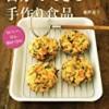 市販品レシピ本【おいしい、安心、節約できる! 自分でできる手作り食品】