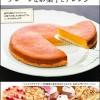 """稲田多佳子さんレシピ本【たかこ@caramel milk teaさんの""""何度食べてもおいしい""""プレーンなお菓子とアレンジ】"""