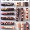 ラスクレシピ本【CAFE OHZANのラスクブック】