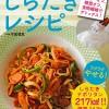 糖質オフのレシピ本【スーパーダイエットフード しらたきレシピ】
