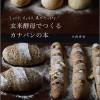 自家製酵母パンレシピ本【玄米酵母でつくる カナパンの本 ~しっとり、もっちり、具がたっぷり!~】
