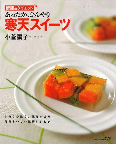 寒天レシピ本【あったか、ひんやり寒天スイーツ―毎日おいしい健康レシピ44】