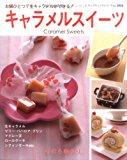 キャラメルスイーツレシピ本【キャラメルスイーツ―お鍋ひとつで生キャラメルができる!】