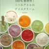 アイスクリームレシピ本【100%植物性! ミハネアイスのアイスクリーム ~卵、牛乳、生クリーム、砂糖不使用でこんなになめらか、こんなにおいしい!】