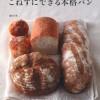 パンレシピ本【ボウルひとつで こねずにできる本格パン】