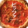 ピザのレシピ本【ピッツァ プロが教えるテクニック】