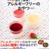 卵 バター 小麦粉なしレシピ本【ぐるぐる混ぜて簡単! アレルギーフリーのおやつ】