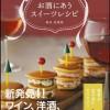 おとなスイーツレシピ本【お酒にあう スイーツレシピ】