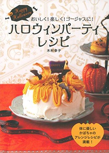ハロウィンレシピ本【おいしく!楽しく!ゴージャスに!ハロウィンパーティレシピ】
