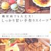 低カロリーレシピの本【糖尿病でも大丈夫!しっかり甘い手作りスイーツ】