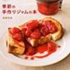 ジャムの作り方レシピ【季節の手作りジャムの本】