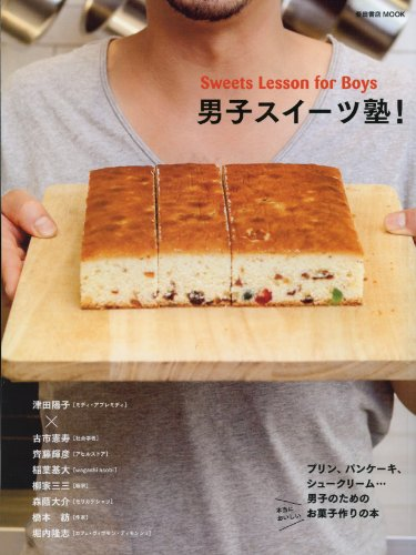 男性向けお菓子レシピ本【男子スイーツ塾!】