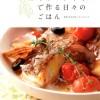 オリーブオイルレシピ本【オリーブオイルで作る日々のごはん】