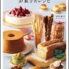 """バター不使用スイーツレシピ本【バターなしだからすぐできる""""大人かわいい""""お菓子のレシピ】"""