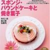 人気パティシエが教えるおやつ基本レシピ本【スポンジ・パウンドケーキと焼き菓子】
