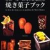 焼き菓子レシピ本【ピエール・エルメが教える焼き菓子ブック】