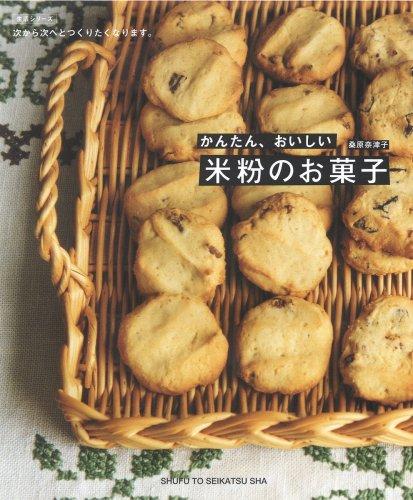 米粉レシピ本【かんたん、おいしい米粉のお菓子―次から次へとつくりたくなります。】