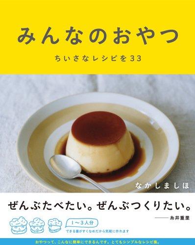 なかしましほさんレシピ本【みんなのおやつ ちいさなレシピを33】