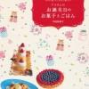 パーティレシピの本【アコさんのお誕生日のお菓子とごはん―おうちで過ごそう、おうちで食べよう】