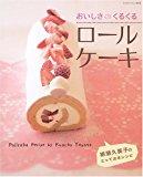 ロールケーキレシピ本【おいしさくるくるロールケーキ―柳瀬久美子のとっておきレシピ】