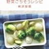 野菜ごちそうレシピ 「パティスリー ポタジエ」発
