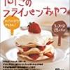 フライパンレシピ本【101このフライパンおやつ―オーブンいらずでかんたん!3~30分焼くだけ】