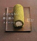シンプルなレシピ本【どこにもない卵1個のスイーツレシピ】