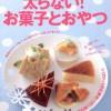 低カロリーのスイーツレシピ本【太らない!お菓子とおやつ―超おいしい!低カロ・レシピ ダイエット中でも食べたいお菓子がいっぱい! 】