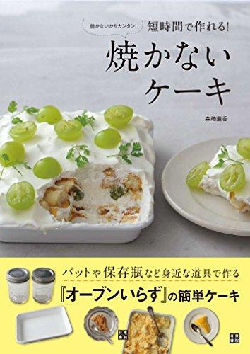 オーブンも型もいらないケーキレシピ本【焼かないケーキ】