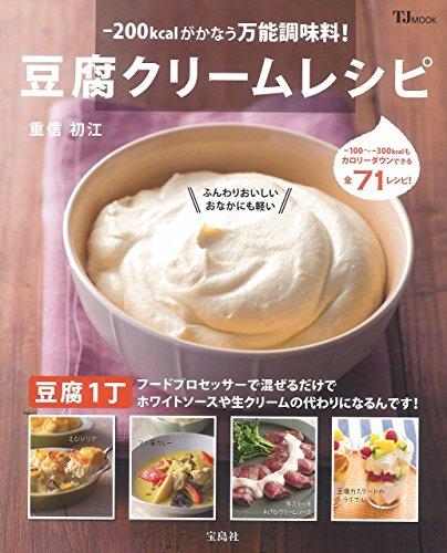低カロリーレシピ本【豆腐クリームレシピ】