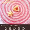 3度の食事を補う2歳からのおやつBOOK―NHKすくすく子育て
