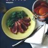 果実酒レシピ本【フルーツブランデーのおいしいレシピ たった1日でできる果実酒】