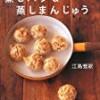 オーブンを使わないレシピ本【15分でできるみうたさんの蒸しパン&蒸しまんじゅう】