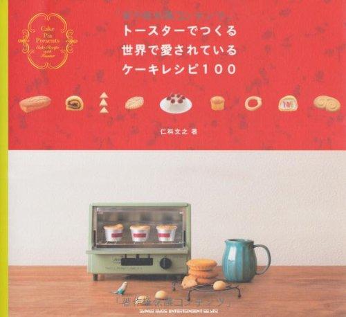 オーブンを使わないケーキレシピ【cake Pia presents トースターでつくる世界で愛されているケーキレシピ100】