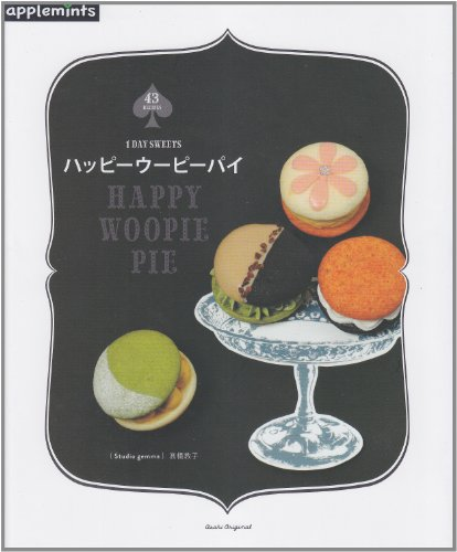 新しいお菓子レシピ本【ハッピーウーピーパイ】