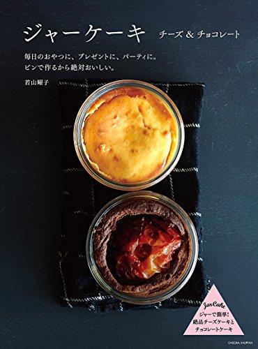 メイソンジャーレシピ本【ジャーケーキ チーズ&チョコレート】