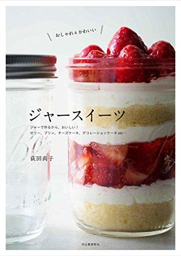 メイソンジャーレシピ本【おしゃれ&かわいい ジャースイーツ】